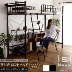 """Thumbnail of """"宮付きロフトベッド 高さ調整 2段階 ミドル ハイ コンセント【S_Base】"""""""