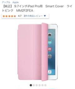 """Thumbnail of """"新品 Apple純正iPad Pro スマートカバー ライトピンク"""""""