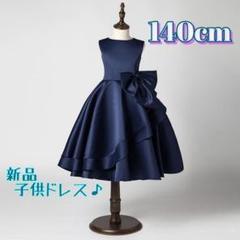 "Thumbnail of ""150cm❤新品 子供ドレス 発表会 結婚式 キッズドレス 150 マーメイド"""