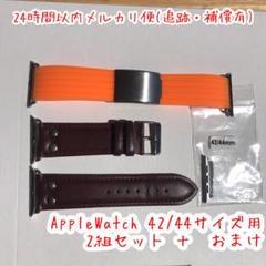 "Thumbnail of ""2組セット Apple Watch 腕時計用 取り付け幅 42/44 用"""