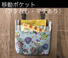 """Thumbnail of """"244.移動ポケット(フタなし・マチあり)"""""""