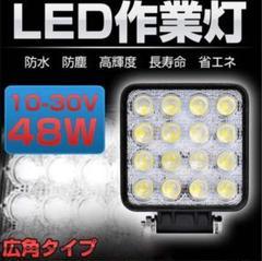 "Thumbnail of ""【今だけ価格】LED作業灯 2個セット サーチライト 12V/24V 16連"""