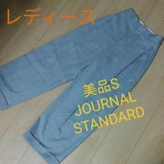 """Thumbnail of """"美品レディースS☆JOURNAL STANDARDワイドシルエットウールパンツ"""""""