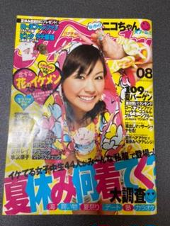"Thumbnail of ""ハナチュー2008年8月号"""