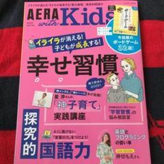 "Thumbnail of ""AERA with Kids 2019年冬号 幸せ習慣"""