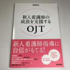 "Thumbnail of ""新人看護師の成長を支援するOJT 西田朋子"""