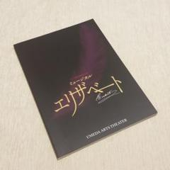 "Thumbnail of ""ミュージカルパンフレット 【エリザベート】"""