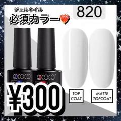 """Thumbnail of """"【再入荷】GDCOCO*ホワイトポリッシュカラージェル*820"""""""