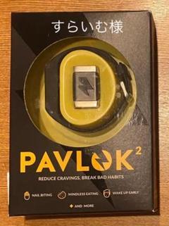 "Thumbnail of ""PAVLOK2"""