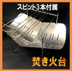 "Thumbnail of ""最安値!!焚き火台 小型 バーベキューコンロ スピット(串) 3本付"""