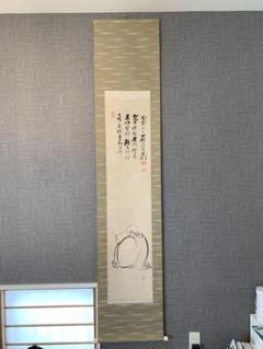 "Thumbnail of ""大雄弘法 掛軸"""
