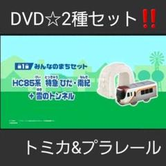 ハッピーセットプラレール+DVD2種セット!
