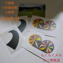 "Thumbnail of ""千葉県 川村美術館 入館券 8名様分"""
