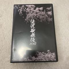 "Thumbnail of ""Snow Man 滝沢歌舞伎ZERO Blu-ray通常盤"""