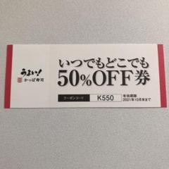 "Thumbnail of ""かっぱ寿司/50%OFF券"""