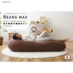 """Thumbnail of """"ビーンズ MAX 全10色"""""""