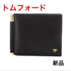 """Thumbnail of """"新品 トムフォード マネークリップ ブラック y0231t"""""""
