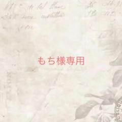 """Thumbnail of """"もち様 ありがとうございました❤︎②"""""""
