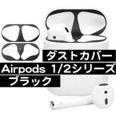 """Thumbnail of """"AirPods1/2 ダストカバー 黒 1代目 2代目"""""""