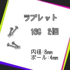 """Thumbnail of """"ボディピアス ラブレット 16G 2個"""""""