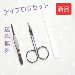 """Thumbnail of """"M343 アイブロウセット コーム ハサミ 毛抜き 3点セット 眉毛のお手入れ"""""""