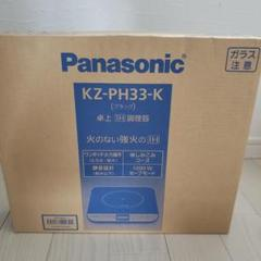 "Thumbnail of ""パナソニック IHクッキングヒーター 日本製  KZ-PH33-K"""