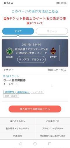 """Thumbnail of """"5月15日 松本山雅vsツエーゲン金沢 ホーム自由席"""""""