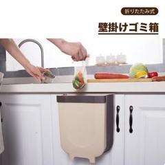 """Thumbnail of """"★セール★壁掛けゴミ箱 ダストボックス キッチン 折りたたみ スリム"""""""