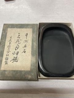 "Thumbnail of ""昔の硯"""