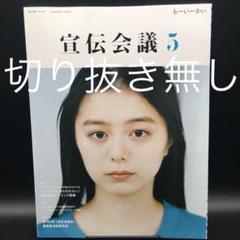 "Thumbnail of ""宣伝会議 2021年5月号〈切り抜き無し〉"""
