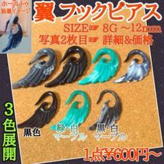 """Thumbnail of """"羽フックピアス  8g ~"""""""