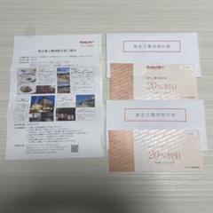 "Thumbnail of ""中伊豆ホテル・ワイナリー 優待券 シダックス 株主優待券 ×2枚"""