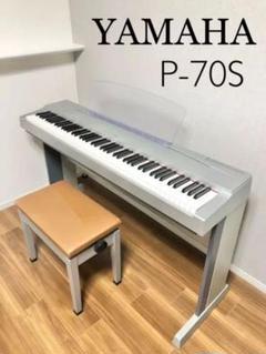 "Thumbnail of ""YAMAHA 電子ピアノ P-70S"""