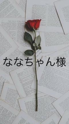 """Thumbnail of """"ななちゃん様♡"""""""