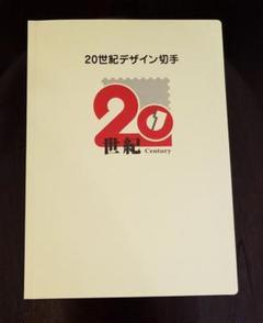 """Thumbnail of """"20世紀デザイン切手 解説文"""""""