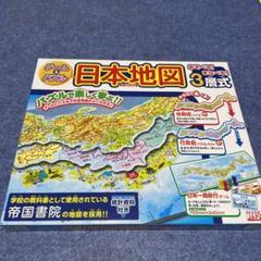 "Thumbnail of ""ハナヤマ ゲーム&パズル日本地図"""
