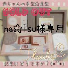 """Thumbnail of """"na☆Tsu様専用  10ツキ10カ メモリアル♡"""""""