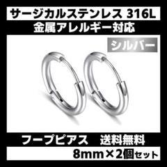 """Thumbnail of """"【新品・ペア】サージカルステンレス フープ リング ピアス 8mm 両耳"""""""