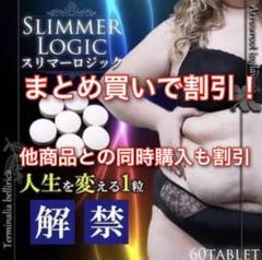 "Thumbnail of ""スリマーロジック ダイエットサプリ スリム ダイエット 1袋 60粒"""