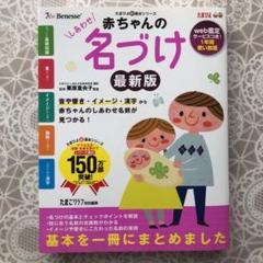 """Thumbnail of """"赤ちゃんのしあわせ名づけ 最高の名前が見つかる一冊 音や響き・イメージ・漢字か…"""""""
