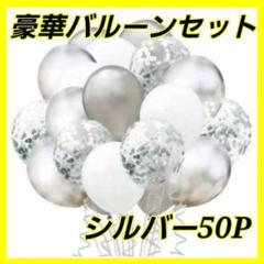 "Thumbnail of ""お誕生日 誕生日 飾り ガーランド シルバー 風船 バルーン"""