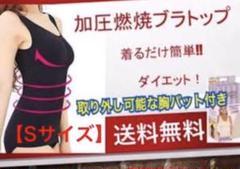 """Thumbnail of """"【2枚セット】レディース加圧引き締めブラトップ Sサイズ ブラック"""""""