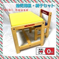 "Thumbnail of ""【送料無料】ミキハウス 幼児用机・椅子セット miki house"""