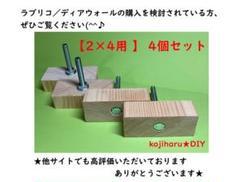 """Thumbnail of """"☆ラブリコ ディアウォール 風 2×4【受けなし】4個 DIY"""""""