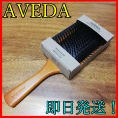 "Thumbnail of ""⭐パドルブラシ AVEDA アヴェダ⭐ 男女兼用 新品&即日発送♪"""