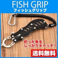 フィッシュグリップ フィッシュキャッチャー 釣り用品 釣り道具 軽量  ブラック
