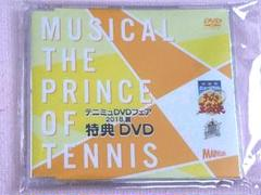"Thumbnail of ""ミュージカルテニスの王子様 DVDフェア 2018夏 特典DVD"""