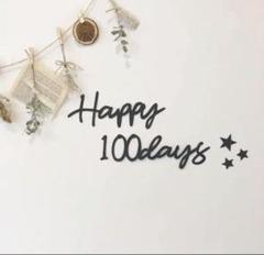 "Thumbnail of ""100日祝い レターバナー 壁面 飾り 100days"""