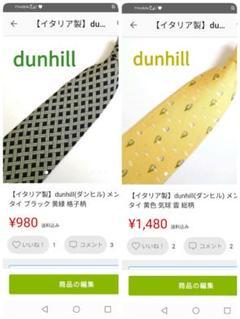 "Thumbnail of ""【イタリア製】dunhill(ダンヒル) メンズネクタイ 黄色 気球 雲 総柄"""