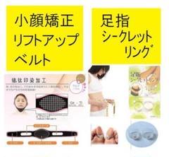 "Thumbnail of ""● 小顔矯正リフトアップベルト &● 足指シークレットリング"""